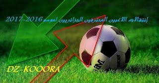 إنتقالات اللاعبين الجزائريين في الميركاتو الشتوي في الدوري الجزائري المحترف الأول 2016-2017 و الدوري الجزائري المحترف الثاني 2016-2017 ،
