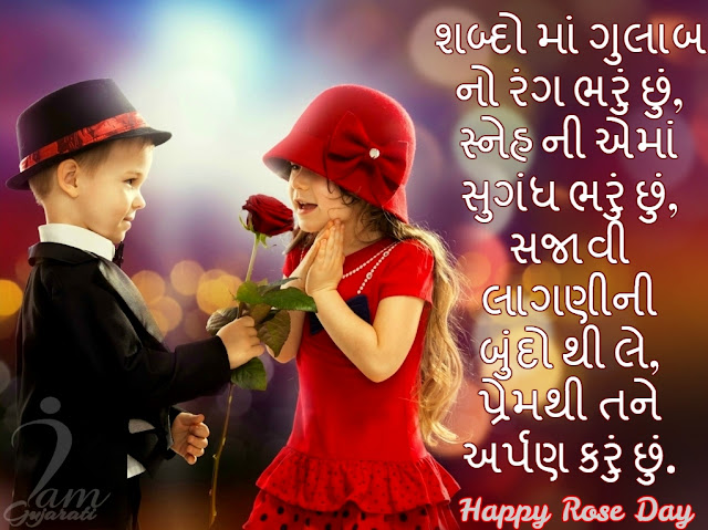 Gujarati Rose Day Message And Status