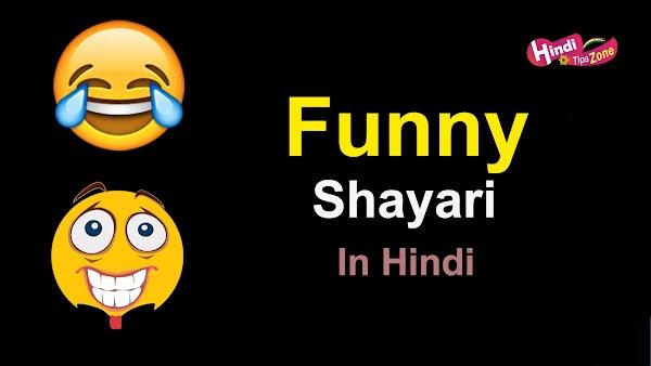 Top 20 Funny Shayari In Hindi | कोमेडी शायरीयां