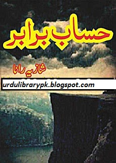 Hisab Barabar Urdu Novel By Shazia Rana