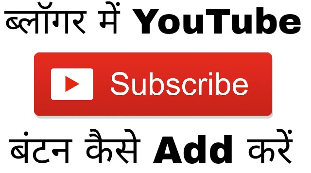 blogger me youtube subscribe button kaise add kare | blog me