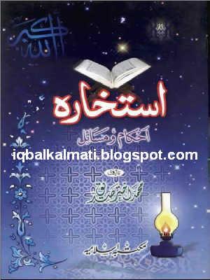 Istikhara Ahkam Fazail O Masayal by Akhter Siddiuq