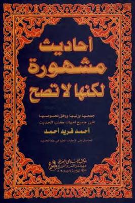 تحميل كتاب أحداث غيرت مجرى التاريخ pdf لـ أحمد فؤاد