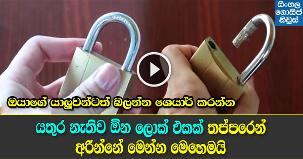 4 Amazing life hacks with Locks - Video