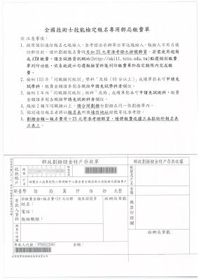 全國技術士技能檢定報名專用郵局繳費單