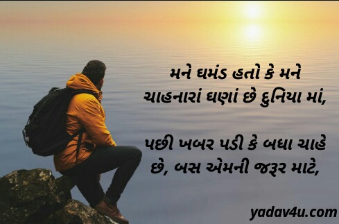 Inspirational Quotes In Gujrati - गुजराती सुविचार
