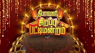 Sirappu Pattimandram – Vijay TV Deepavali Special Show 18-10-2017