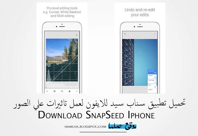تحميل برنامج تحرير الصور سناب سيد Download SnapSeed - موقع حملها