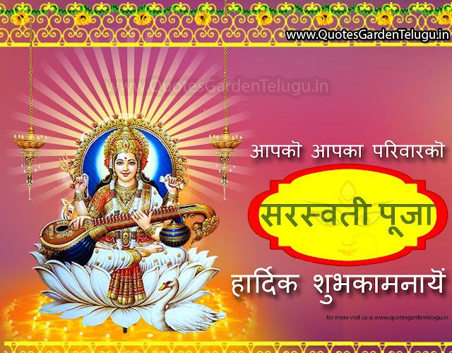 saraswati puja greetings wishes in hindi sms