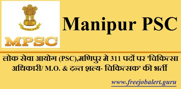 Manipur Public Service Commission, Manipur PSC, Health Department, Manipur, MPSC, PSC, PSC Recruitment, MO, Medical Officer, freejobalert, Latest Jobs, manipur psc logo
