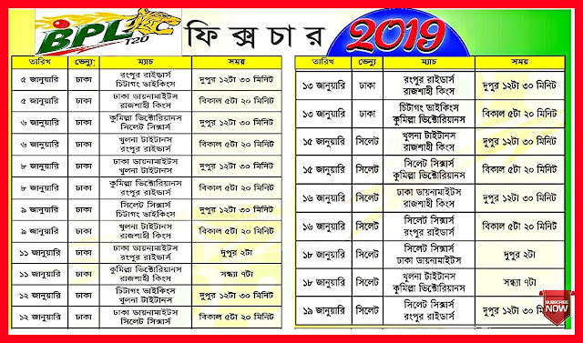 BPL T20 2019 Fixtures & Match Schedule &Time Table
