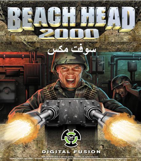 تحميل لعبة حرب الشوطئ القديمة download beach head 2000 game للكمبيوتر والاندرويد كاملة برابط مباشر