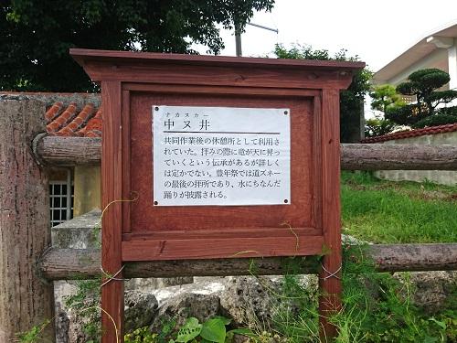 中ヌ井(ナカヌカー)の説明板の写真