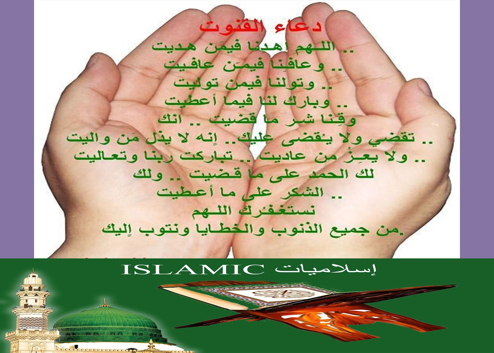 ماهو دعاء القنوت وماهي صيغته اسلاميات Islamic