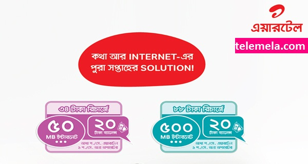 Airtel 34Tk and 88Tk Recharge Offer