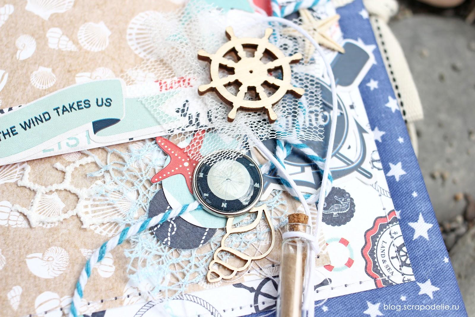 Морской тревел-бук Carta Bella — Ahoy There обложка 2