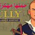 تحميل لعبة المشاغب Bully: Anniversary Edition مدفوعة ومهكرة كاملة للاندرويد (اخر اصدار)