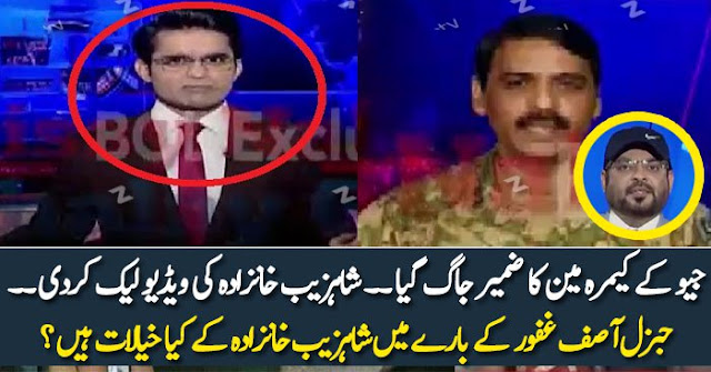 Geo's Camera Man Leaks Shahzeb Khanzada Another Video
