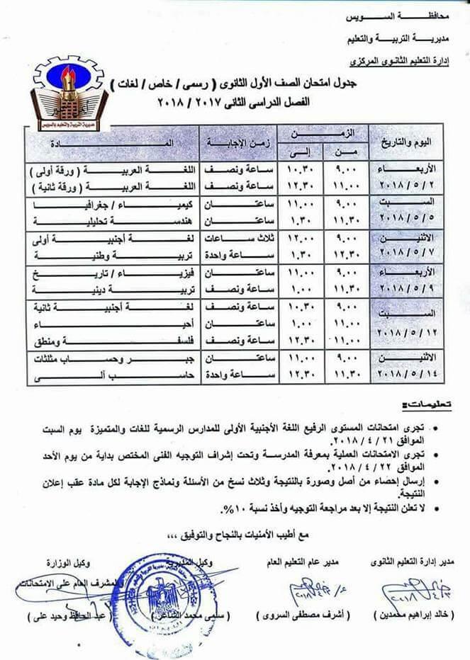 جدول امتحانات الصف الأول الثانوي 2018 الترم الثاني محافظة السويس