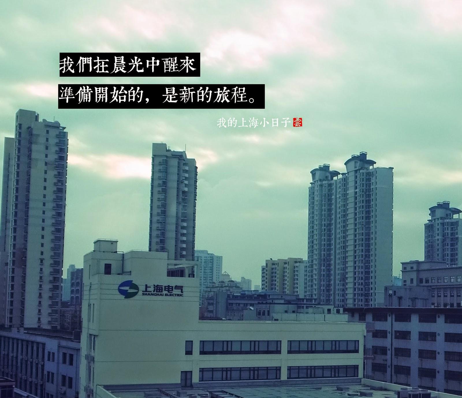 [旅遊] 上海出差記事