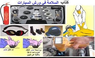 السلامة في ورش السيارات pdf