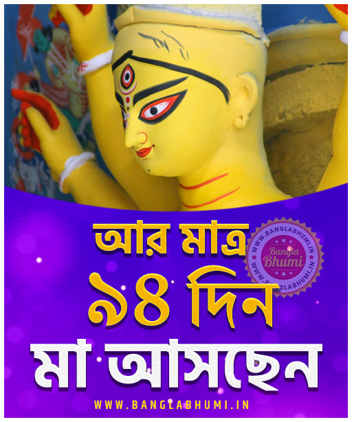 Maa Asche 94 Days Left, Maa Asche Bengali Wallpaper