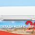 Спечелете 3 климатика Mitsubishi Electric и още 220 награди от ClimaCom