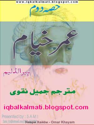 Omar Khayyam Herald Liam