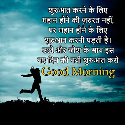 Good morning hindi shayari image 2017