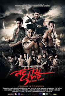 สยามยุทธ Siam Yuth The Dawn of the Kingdom (2015)