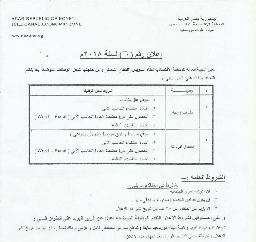تعلن الهيئة العامة الاقتصادية لقناة السويس     (القطاع الشمالى)    عن حاجتها الى الوظائف الأتية الموضحة بعد «بنظام التعاقد»