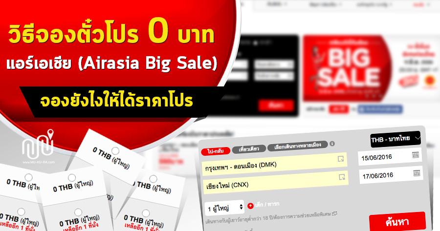 วิธีจองตั๋วโปร 0 บาทแอร์เอเชีย(Airasia Big Sale) จองยังไงให้ได้ราคาถูกมาดูกัน