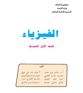 تحميل كتاب الفيزياء للصف الأول المتوسط العراق pdf
