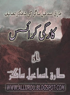 Download Free Kargil Crises Novel By Tariq Ismail Saghar [PDF]