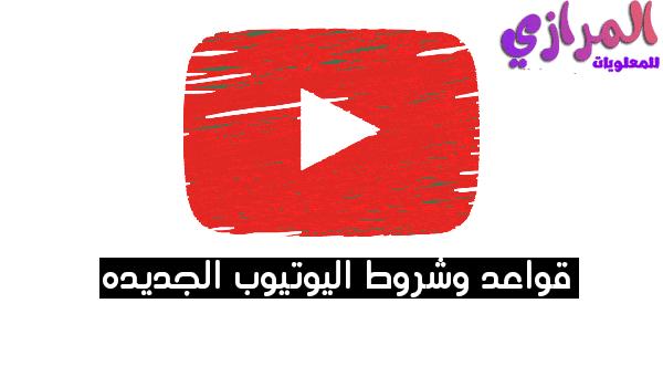 معرفة قواعد وشروط اليوتيوب الجديده 2018