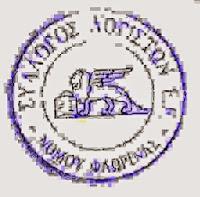 Αποτέλεσμα εικόνας για Ελευθέρων Επαγγελματιών Π.Ε. Φλώρινας
