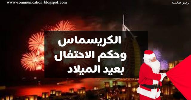 حكم التهنئة بعيد الميلاد والاحتفال بعيد الميلاد حكم حفلات الميلاد بدبي