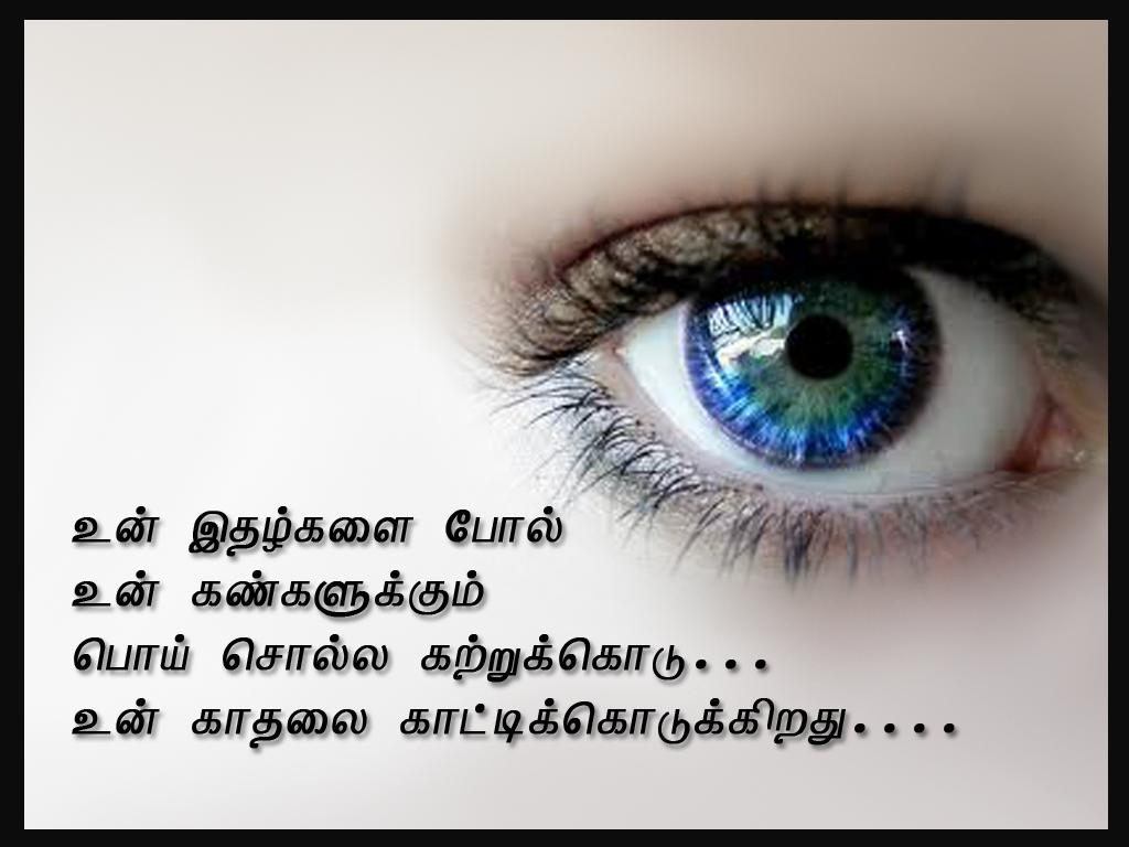 Tamil Love Poems Kavithai Images Tamil Kadhal Kavithai Poems