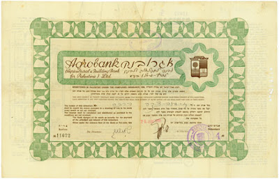 Agrobank (Agriculture & Building Bank for Palestine, Ltd) debenture issued in Tel-Aviv 1939