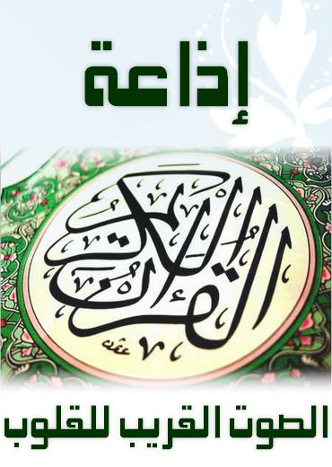 http://www.pegasoft.net/2017/03/Quran-Karim-Radio-Live.html