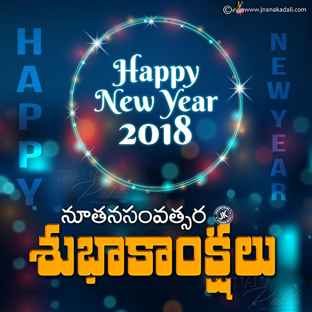 telugu new year greetings, happy new year telugu online greetings, new year messages in telugu