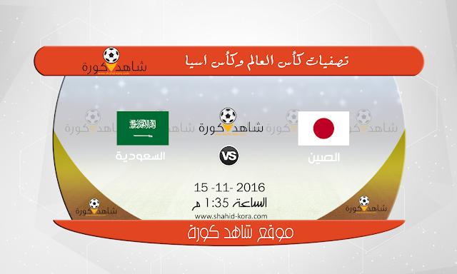 نتيجة مباراة اليابان والسعودية اليوم بتاريخ 15-11-2016 تصفيات كأس العالم وكأس اسيا