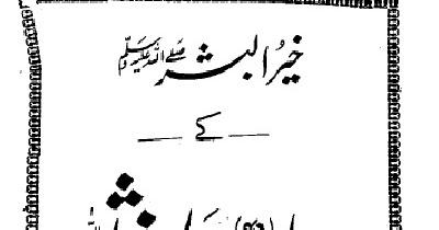 Chalees Janisar Sahaba Urdu Book By Talib Hashmi Pdf