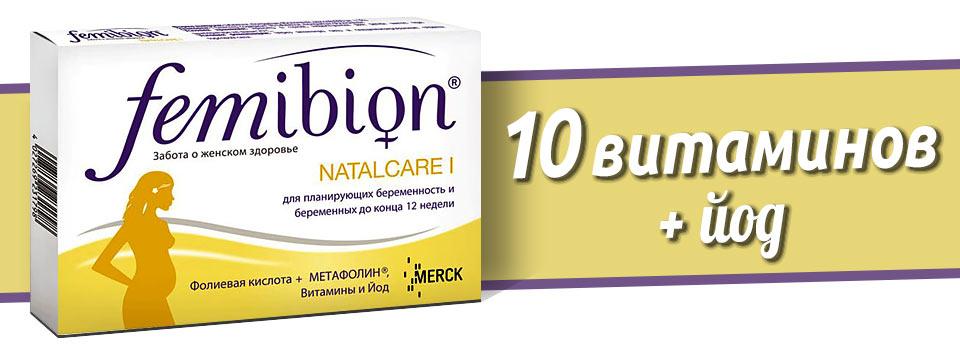 Фемибион Наталкер I