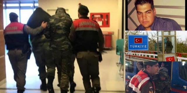 Συγκλονίζει ο πατέρας του Έλληνα λοχία που κρατείται στις τουρκικές φυλακές – Στην Άγκυρα τα κινητά τους