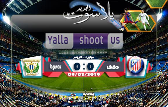 اهداف مباراة اتليتكو مدريد وليغانيس اليوم 09-03-2019 الدوري الاسباني