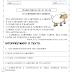 Atividade de Leitura e interpretação de texto 3º Ano: O carneiro de Carmita