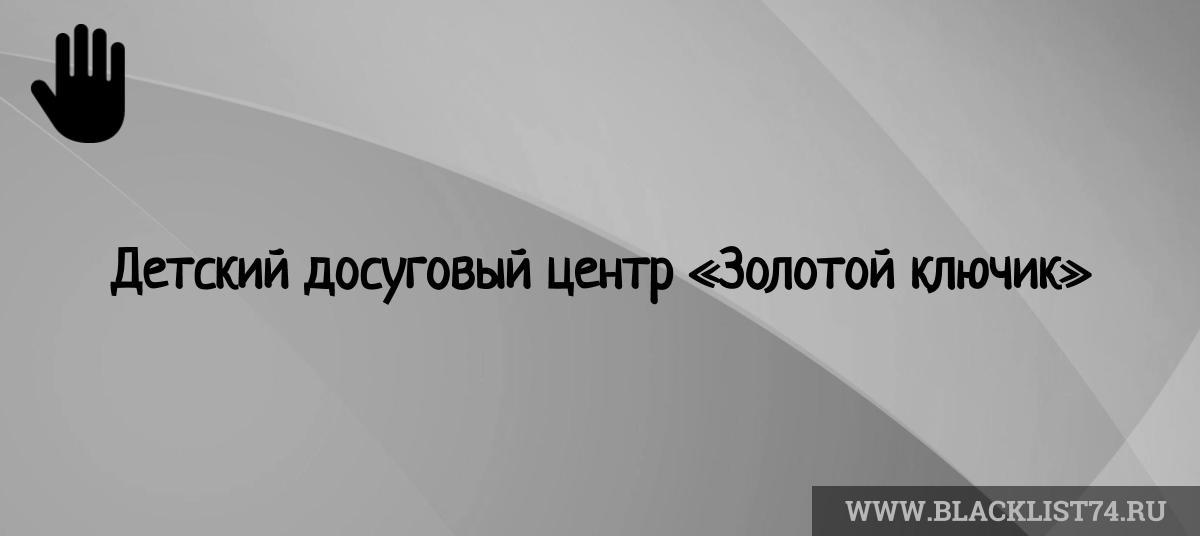 Детский досуговый центр «Золотой ключик», г. Челябинск