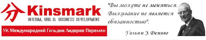 Международная Гильдия Лидеров Перемен Kinsmark
