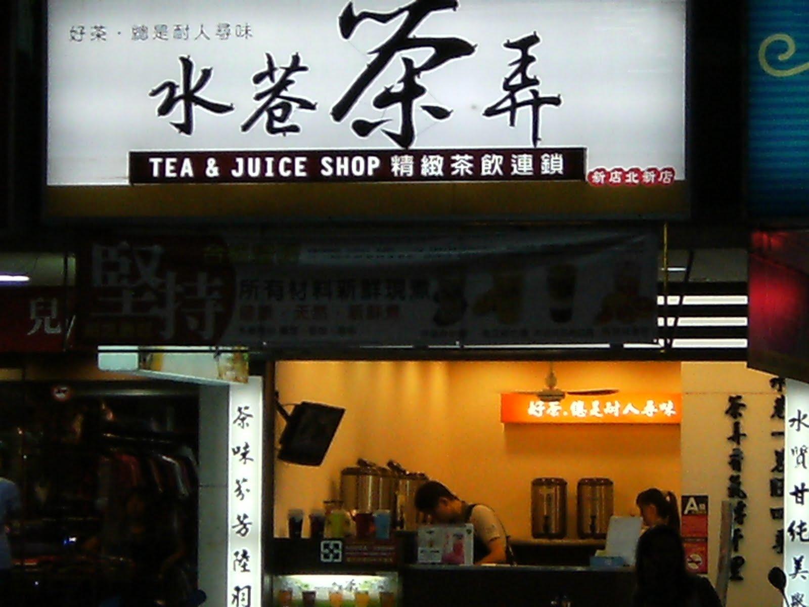 新店商圈: 水巷茶弄(北新店)